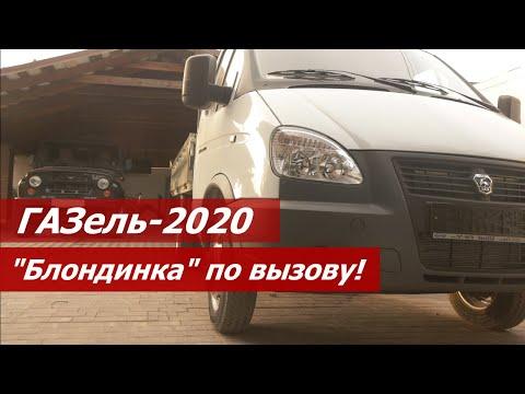 """ГАЗель-2020. """"Блондинка"""" по вызову!"""