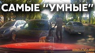 """Подборка САМЫХ """"УМНЫХ"""" водителей #95"""