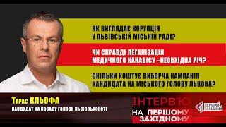 Тарас Кльофа про виборчу кампанію та корупцію у міській раді