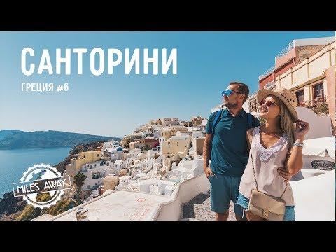 Стоит ли ехать на Санторини? | Ойя и Фира | Первые впечатления