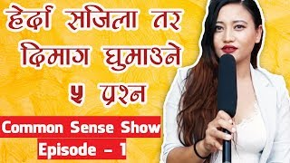 5 Riddles for adult   Common Sense Show Ep-01   By Alina Shrestha   Guff Shop