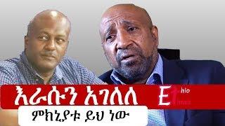 Ethiopia: Neamin Zeleke Resigns from Ginbot 7 PG7 | ነአምን ዘለቀ ከግንቦት ሰባት እራሱን አገለለ