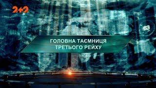 Головна таємниця Третього Рейху - Загублений світ. 2 сезон. 84 випуск