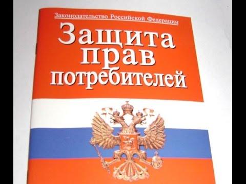 ФЗ ОЗПП N 2300, статья 13, Ответственность изготовителя, исполнителя, продавца, уполномоченной орган
