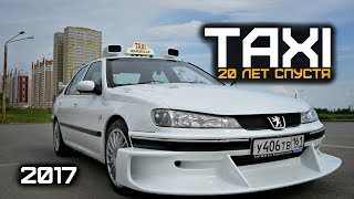 Taxi Marseille 2017. 20 лет спустя.