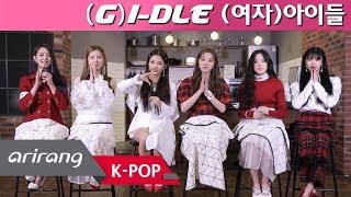 [Pops in Seoul] I made! (G)I-DLE((여자)아이들)'s Interview for 'Senorita'