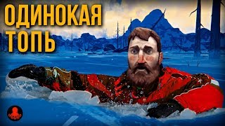 ОДИНОКАЯ ТОПЬ | The Long Dark