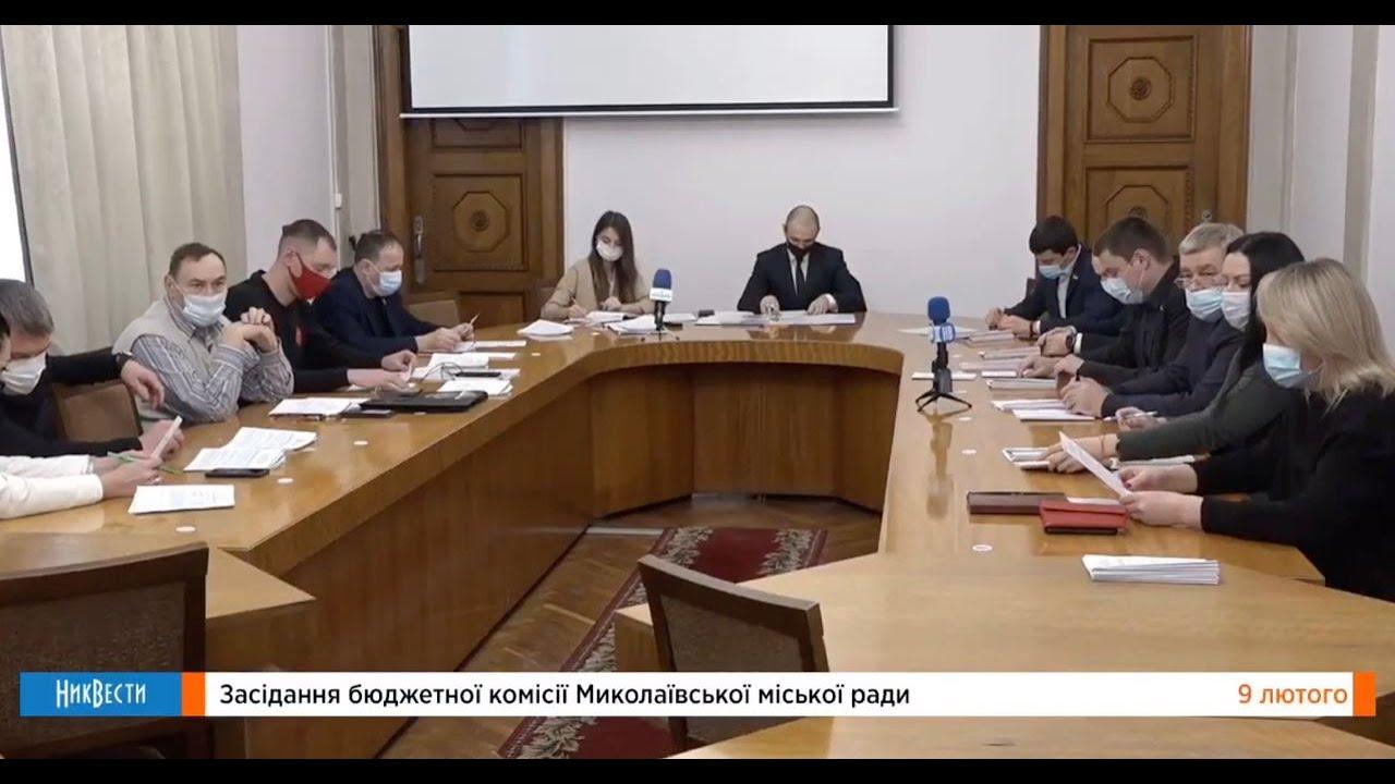 Комиссия горсовета Николаева по вопросам бюджета