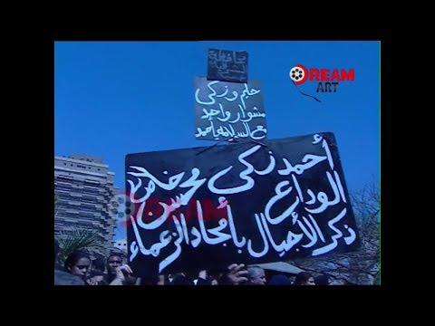 في ذكري وفاته.. جنازة الفنان أحمد زكي وحضور كل مشاهير مصر