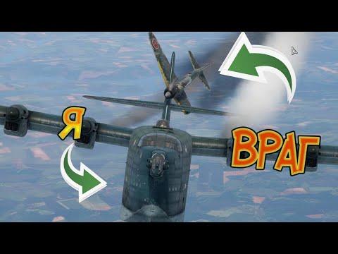 САМОЕ СТРАШНОЕ ЧТО МЕНЯ НЕ БЫЛО ЗА КОМПОМ ! BV.238 War Thunder