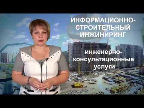 Информационно-строительный инжиниринг (бакалавриат)СИБАДИ факультет АДМ
