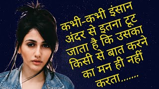 दिल को छू लेगी ये बाते | Best Motivational speech in Hindi video inspirational Heartbreak quotes