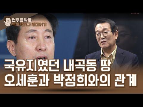 국유지였던 내곡동 땅 오세훈과 박정희와의 관계