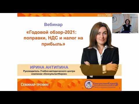 """КонсультантКиров: Вебинар """"Годовой обзор 2021 поправки, НДС и налог на прибыль"""""""