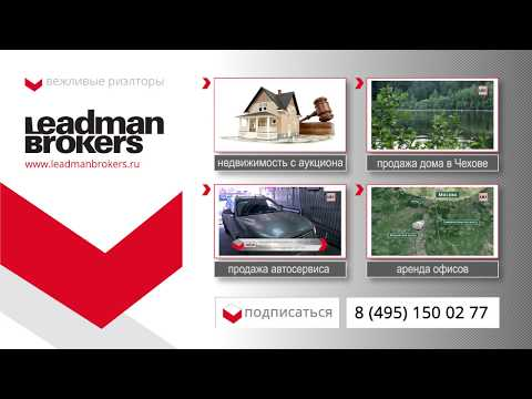Агентство недвижимости Москвы | www.leadmanbrokers.ru | Мультилистинг в Москве онлайн видео