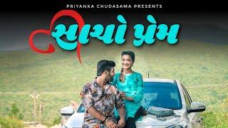 સાચો પ્રેમ   True Love       Gujarati Love Story    By Priyanka Chudasama