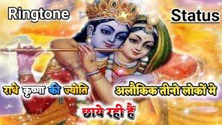 radhe krishna ki jyoti alokik    Watsapp Status And Lyrics