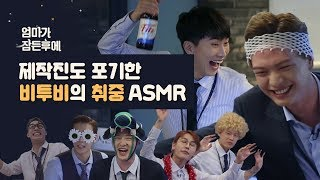[After Mom Falls Asleeps] BTOB's Drunk ASMR Video That The Crew Gave Up On #InsteadOfMum #ItsManager