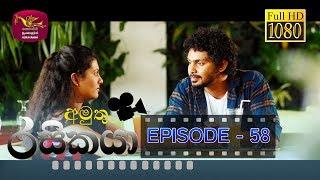 Amuthu Rasikaya || අමුතු රසිකයා | Episode -58 | 2019-05-13 | Rupavahini TeleDrama