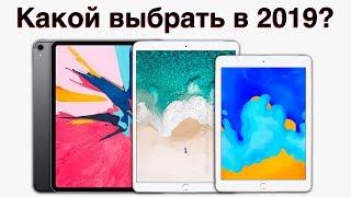 Какой iPad купить в 2019 и НЕ ПОЖАЛЕТЬ? Новый iPad Pro, 10.5 или iPad 2018?