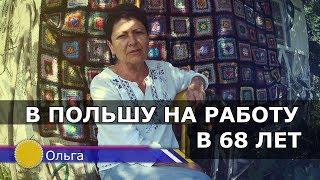 Уехать в Польшу на работу пенсионеру реально? Жизнь пенсионеров в Польше