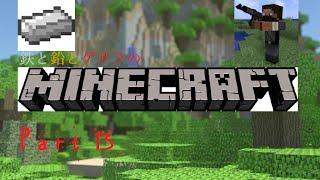【minecraft】鉄と鉛とゲリラのマインクラフトゆっくり実況 Part13