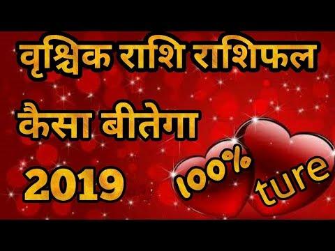 Guru Peyarchi 2019 To 2020 Predictions In English