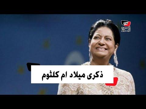 احتفالية غنائية بإحياء الذكری الـ120 لميلاد سيدة الغناء العربي أم كلثوم بالدقهلية