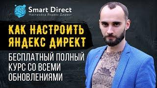 Как грамотно настроить рекламу Яндекс Директ - полный бесплатный Интенсив 2017