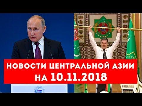 Новости Таджикистана и Центральной Азии на 10.11.2018 онлайн видео