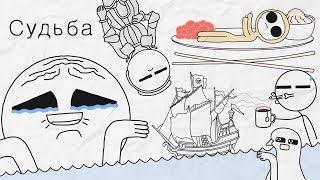 Судьба - [Бумага]