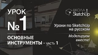 Урок  1. Инструменты СкетчАп 2017. Часть 1. Бесплатные уроки по SketchUp на русском для начинающих.