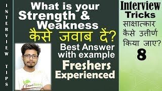 What is your strength and weakness interview question   best answer for freshers and experienced