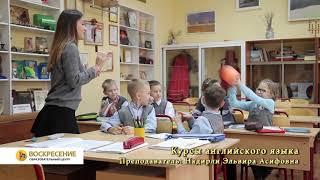 Курсы английского языка. Обучение английскому.