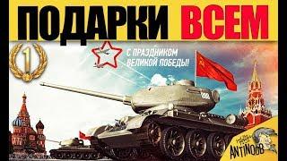 🔥9 МАЯ🔥МАРАФОН ХАЛЯВЫ В World of Tanks!