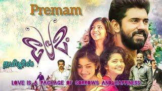 Premam / Tamil dubbed / Malayalam movie / Nivin pauly / dummy bhava