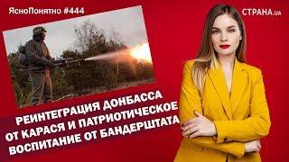 Реинтеграция Донбасса от Карася и патриотическое воспитание от Бандерштата | #444 by Олеся Медведева