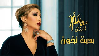Arwa - Bdeet Tkhoon (Official Music Video) / أروى - بديت تخون (فيديو كليب) تحميل MP3
