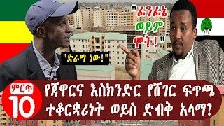The reasons behind the relations between jawar and Iskndr|የጃዋርና እስክንድር ፍጥጫ ተቆርቋሪነት ወይስ ድብቅ አላማ?