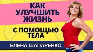 Елена Шапаренко  Как с помощью ресурсов тела улучшить качество жизни во всех сферах