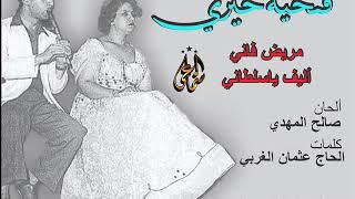 فتحية خيري مريض فاني واليف ياسلطاني تسجيل القاهرة 1952 تحميل MP3