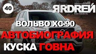 ВОЛЬВО XC-90. АВТОБИОГРАФИЯ КУСКА ГОВНА.
