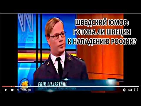 Шведский юмор: Готова ли Швеция к нападению российских войск
