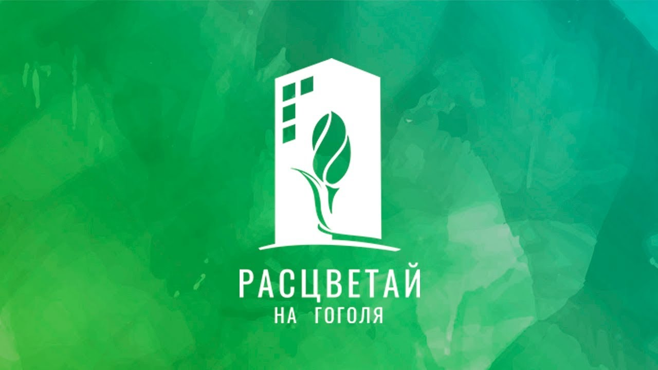 Видео ЖК Расцветай на Гоголя
