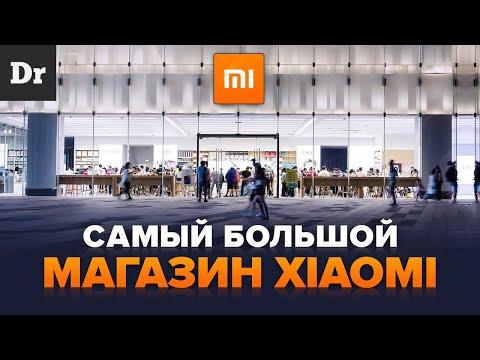 Самый большой магазин XIAOMI в мире | Розыгрыш