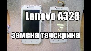 Lenovo A328 замена тачскрина