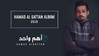 تحميل اغاني حمد القطان - أهم واحد (حصرياً) | 2019 MP3