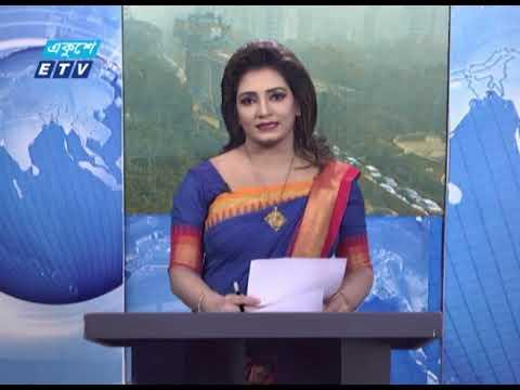 02 PM News || দুপুর ০২ টার সংবাদ || 28 January 2021 | ETV News