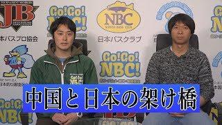 中国と日本の架け橋 Go!Go!NBC!