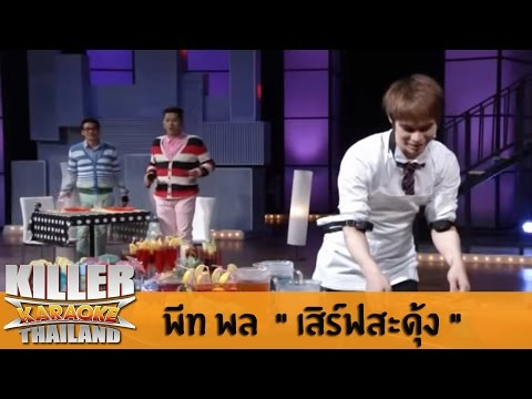 Chết cười với gameshow mới của Thái Lan - Tôi dám hát